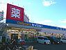 セイジョー戸塚深谷店まで833m、ドリームハイツ近くの環状4号沿いにあるドラッグストアです