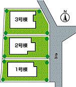 全3区画・前面道路4.82m