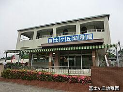 富士ヶ丘幼稚園