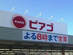 ピアゴ 黒笹店...