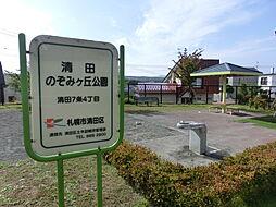清田のぞみケ丘...