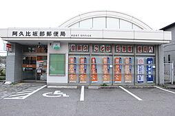 坂部郵便局 徒歩 約18分(約1400m)