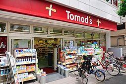 トモズ洗足店