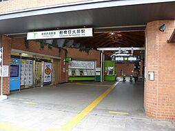 船橋日大前駅 ...