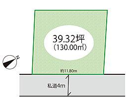 土地130平米...