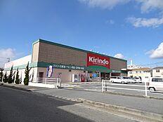 キリン堂 加古川石守店…約620m