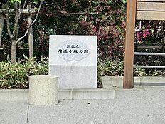 周辺環境:円通寺坂公園