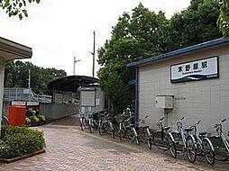 末野原駅(愛知...