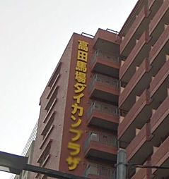 高田馬場ダイカンプラザ