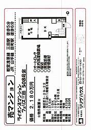 ライオンズマンションフェリス三田 508