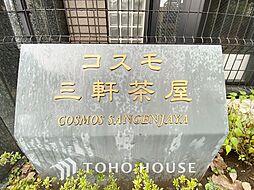 コスモ三軒茶屋