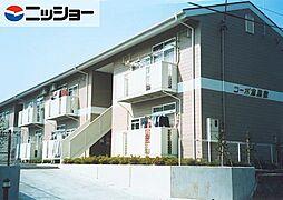 コーポ倉屋敷[2階]の外観