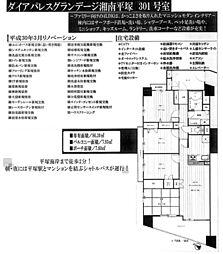 中古マンション ダイアパレスグランステージ湘南平塚
