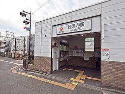 妙蓮寺駅(東急...