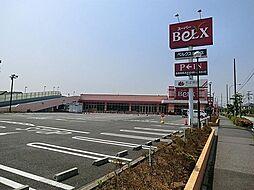 ベルクス五香店