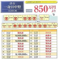 価格表 区画図
