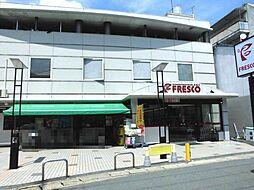 フレスコ大宅店