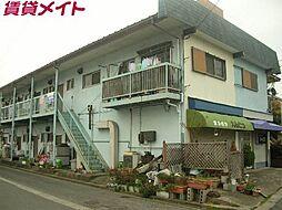 三鈴アパート[2階]の外観