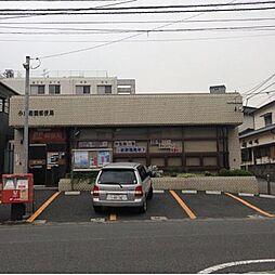 小倉若園郵便局...