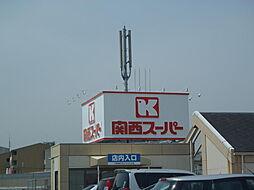 関西スーパー迄...