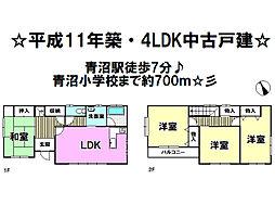青沼駅 1,399万円