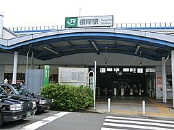JR「根岸」駅...