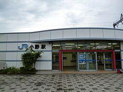 駅小野駅まで1...