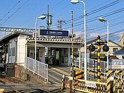 京阪三室戸駅