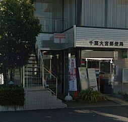 千葉大宮郵便局...