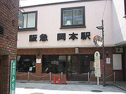 阪急「岡本」駅...