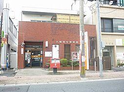八幡相生郵便局...