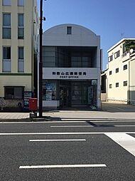 広瀬郵便局