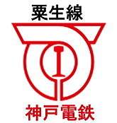 神戸電鉄粟生線「緑が丘」駅下車徒歩11分