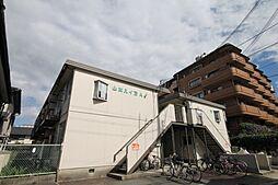 山本ハイツB棟[203号室号室]の外観