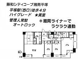 中古マンション明石町 藤和シティコープ湘南平塚