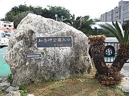「知念岬公園」...