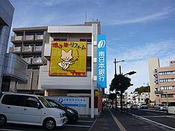 南日本銀行伊敷...