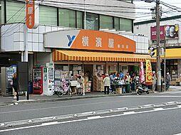 スーパー横濱屋...