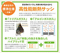 勝美住宅の標準仕様 高性能断熱サッシ