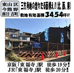 ~東山区今熊野...