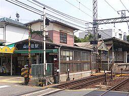 駅山の街駅・神...