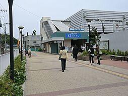 京急「金沢文庫...