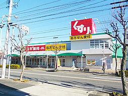 スギ薬局六田店...