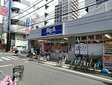 ビッグ・エー綾瀬店 320m