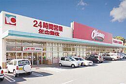 オークワ海南幡川店