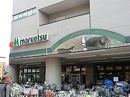 マルエツ大倉山...