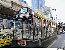 六本木駅(現地まで560m)