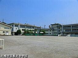 川崎市立長沢中...