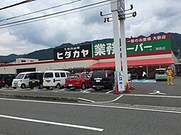 ヒダカヤ&業務...