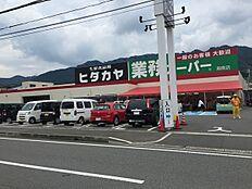 ヒダカヤ&業務スーパー